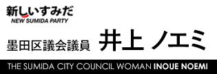 墨田区議会委員 井上ノエミ