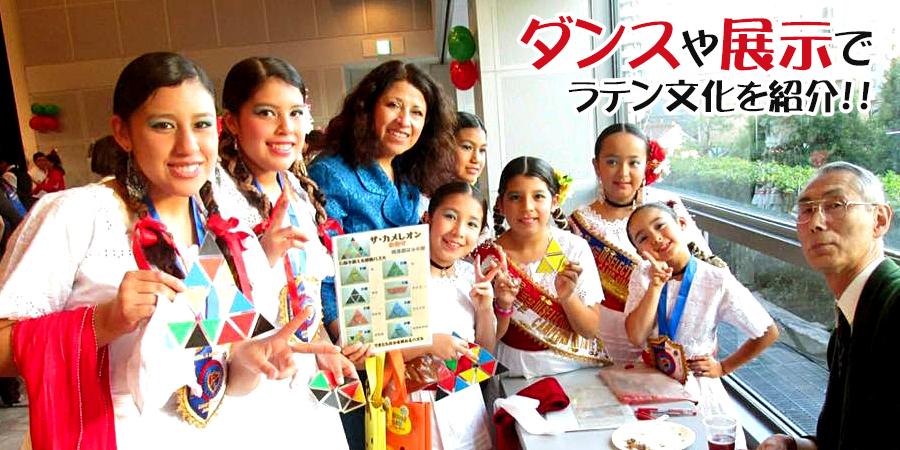 ダンスや展示でラテン文化を紹介!!
