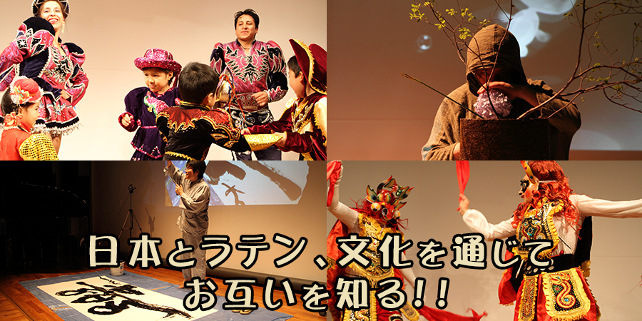日本とラテン、文化を通じてお互いを知る!!